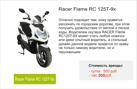 racer_flame_rc_125t-9x